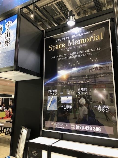 宇宙葬の説明パネルの写真