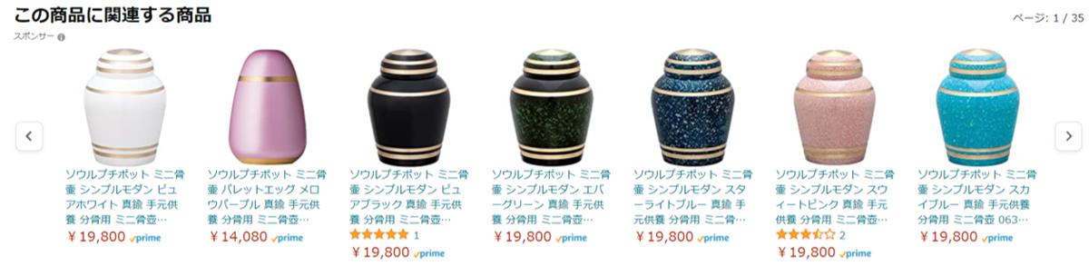 手元供養のミニ骨壺の種類の多さがわかる画像