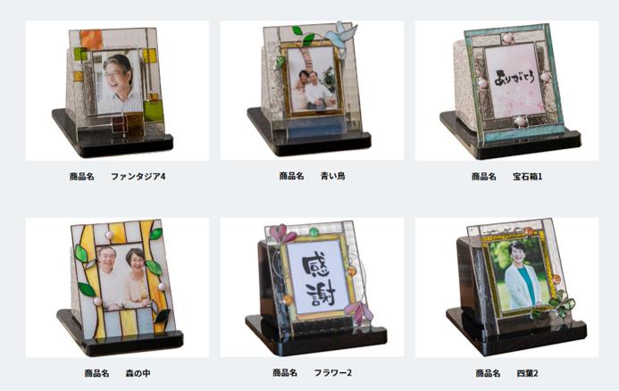 「おくぼ」はたくさんのステンドグラスの写真立てから選べる