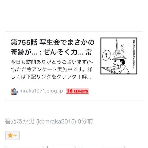f:id:mraka2015:20170427125534j:image
