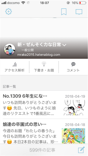 f:id:mraka2015:20180419225829p:image