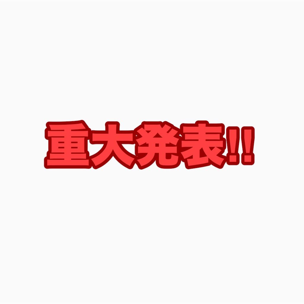 f:id:mraka2015:20190513140616j:image