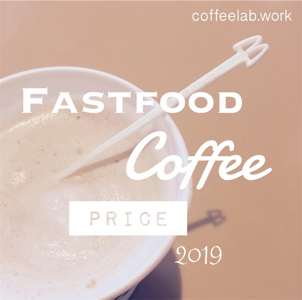 f:id:mrespresso:20190131100155j:image