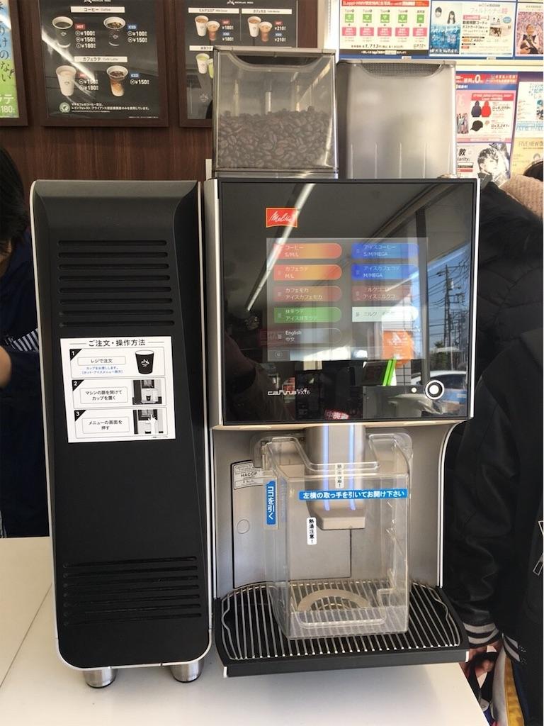 f:id:mrespresso:20190204212042j:image