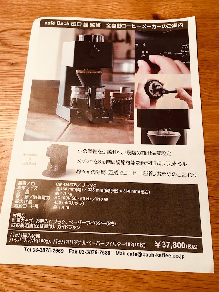 f:id:mrespresso:20190303164010j:image