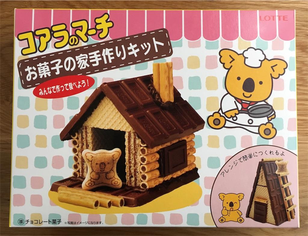ロッテお菓子の家