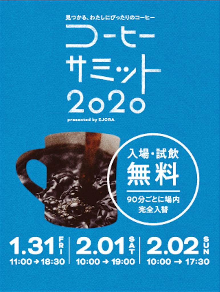 f:id:mrespresso:20200108092215p:image
