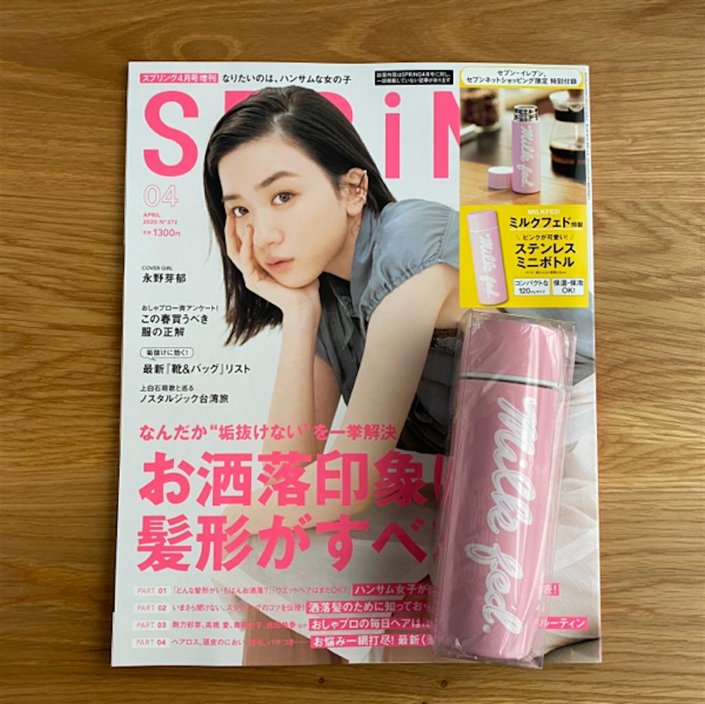 スプリング 2020年4月号増刊 付録 ミルクフェド ポケットサイズステンレスボトル