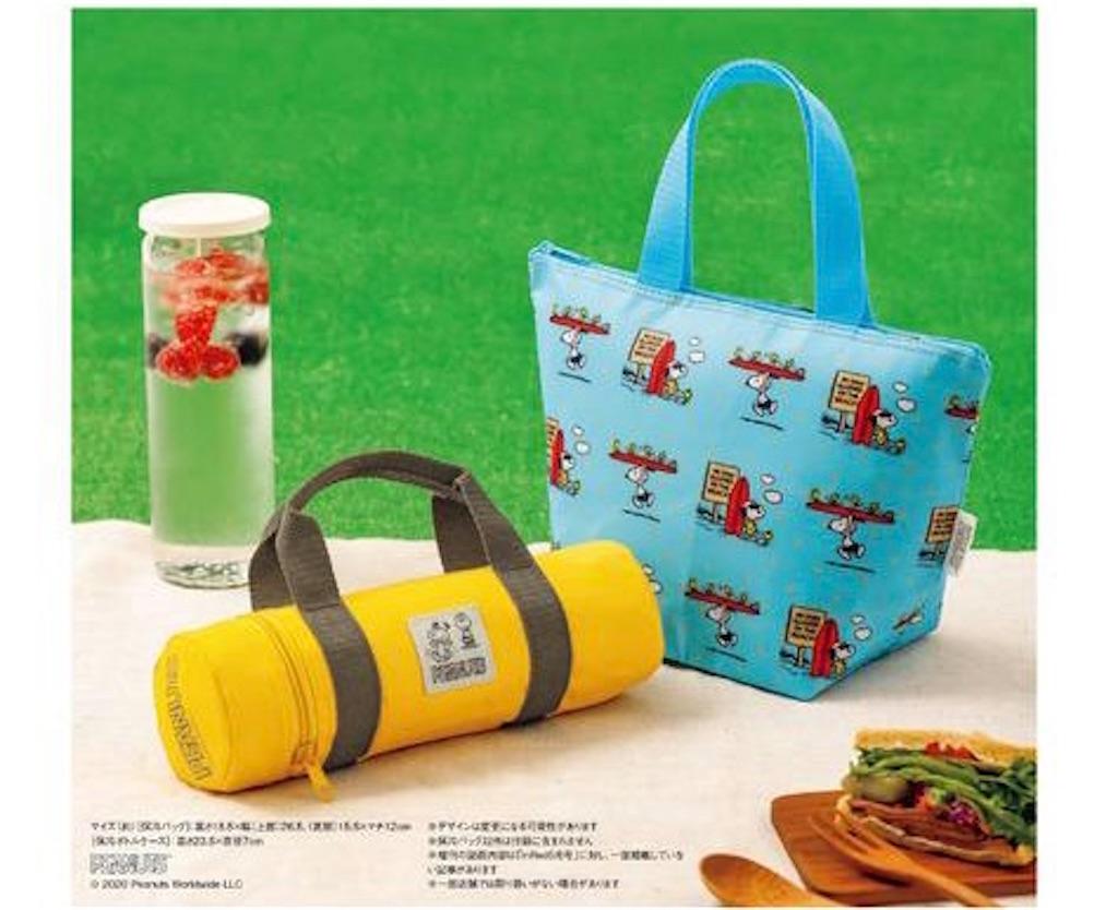 インレッド 付録 スヌーピーの2個セット 保冷バッグと保冷ボトルケース