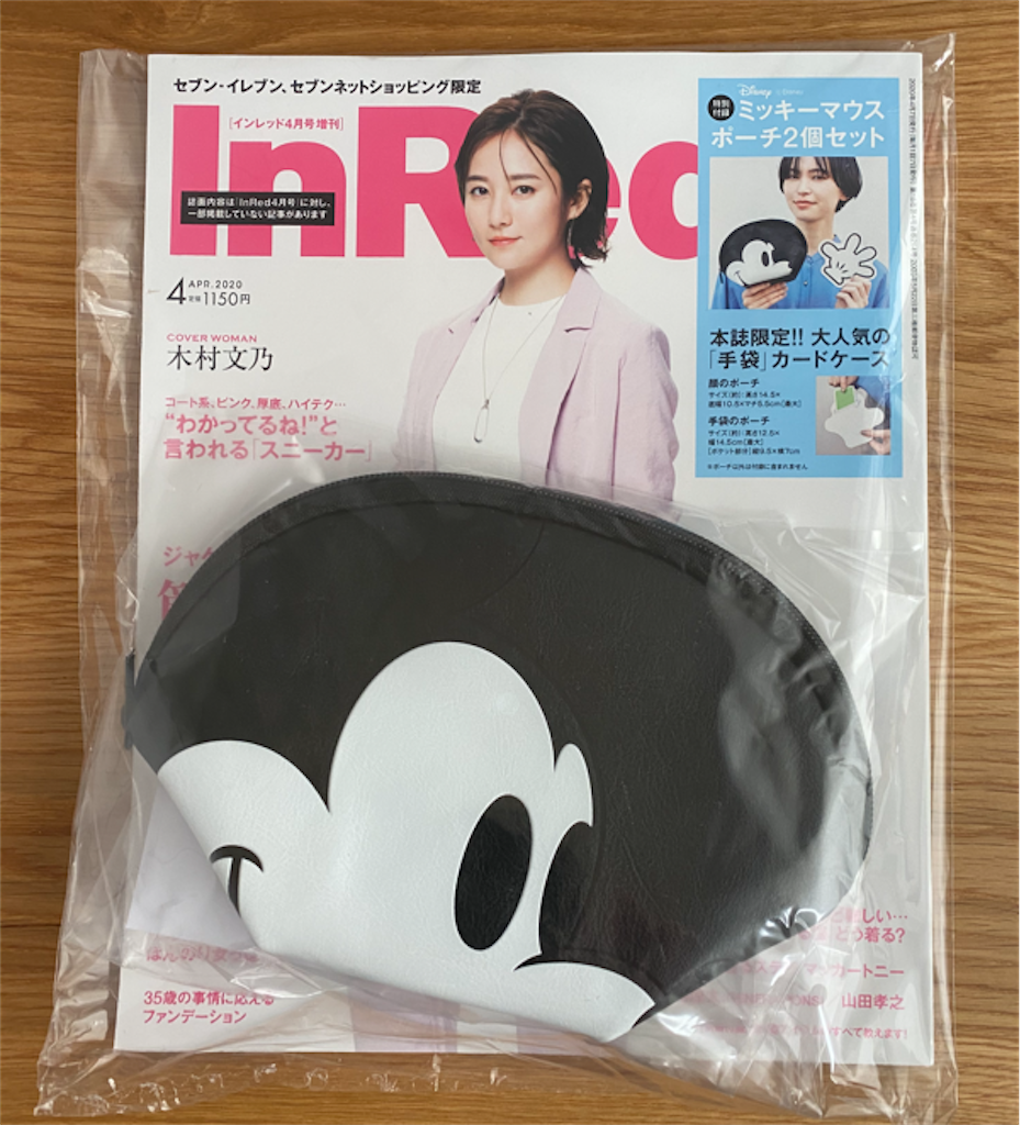 InRed インレッド 4月号 増刊 付録 ミッキーマウス フェイスポーチと手の形のポーチ