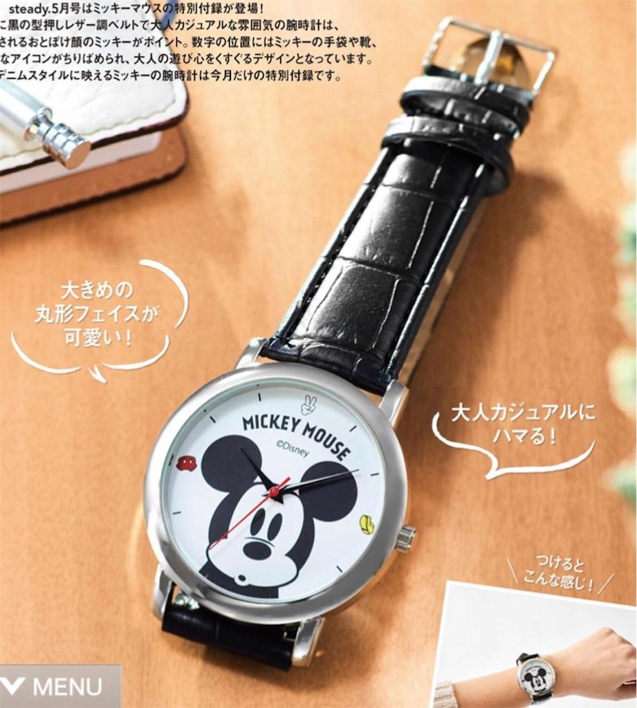 ステディ 付録 大人腕時計