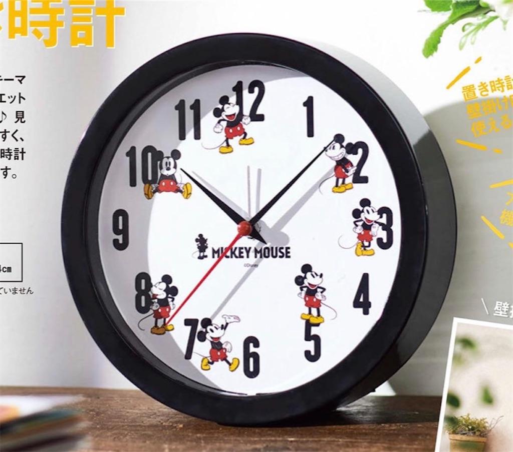 ステディ 付録 ミッキーマウス 置時計
