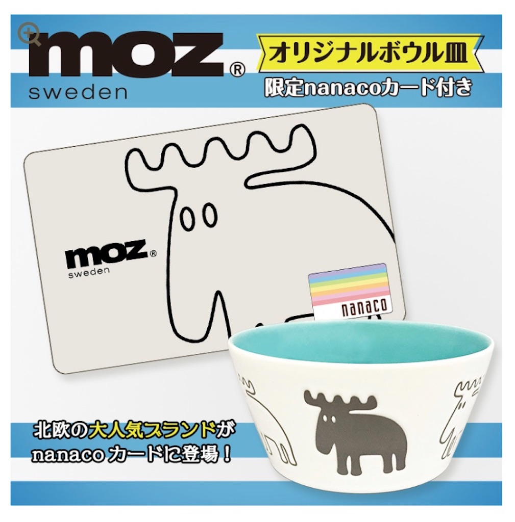 moz オリジナルボウル皿 限定nanacoカード付き