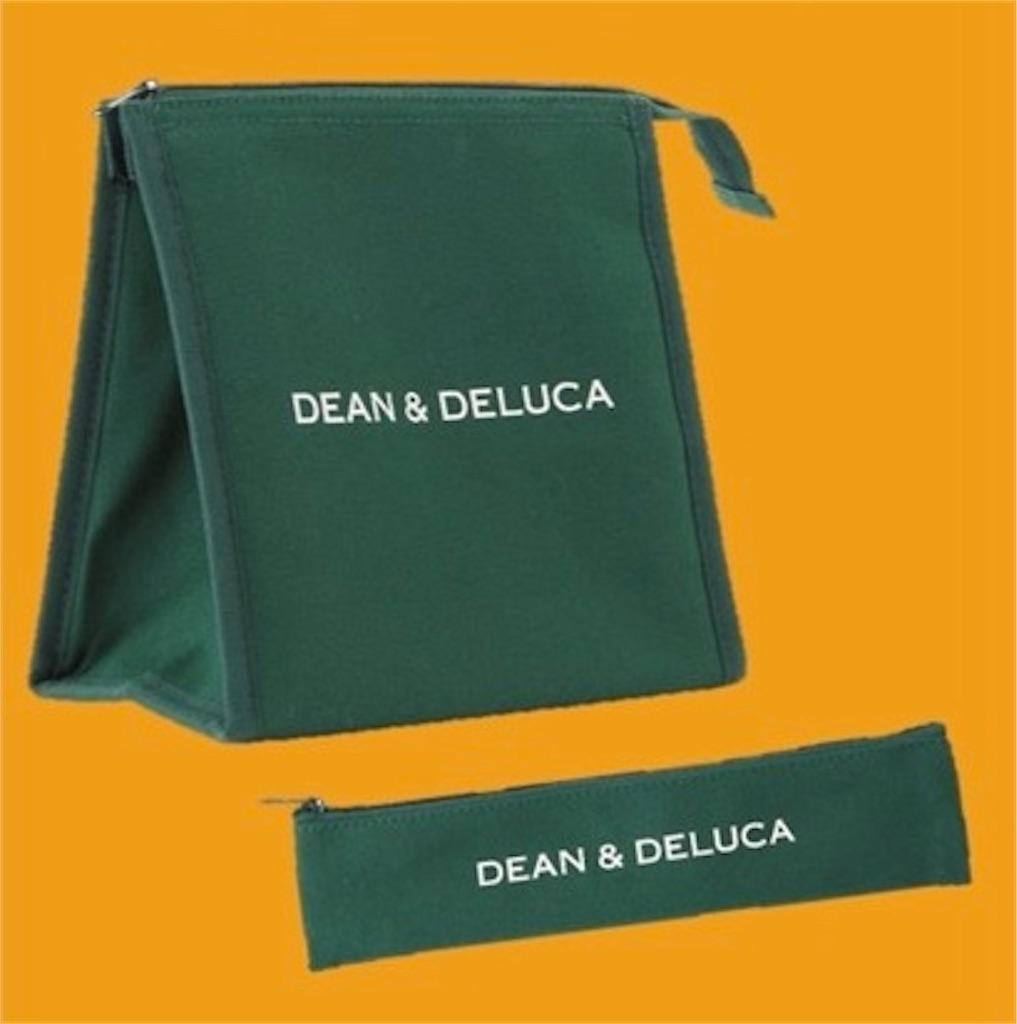 マリソル 5月号 Dean & Deluca 保冷ランチバッグ&カトラリーポーチ2個セット