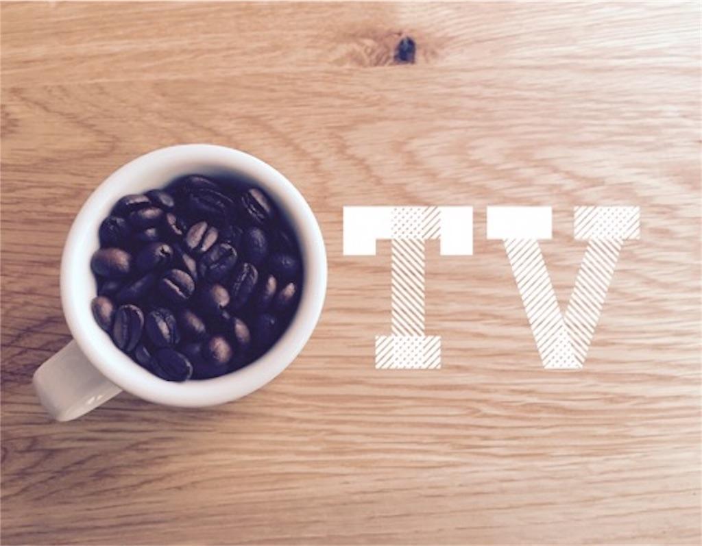 旅するエスプレッソ テレビ