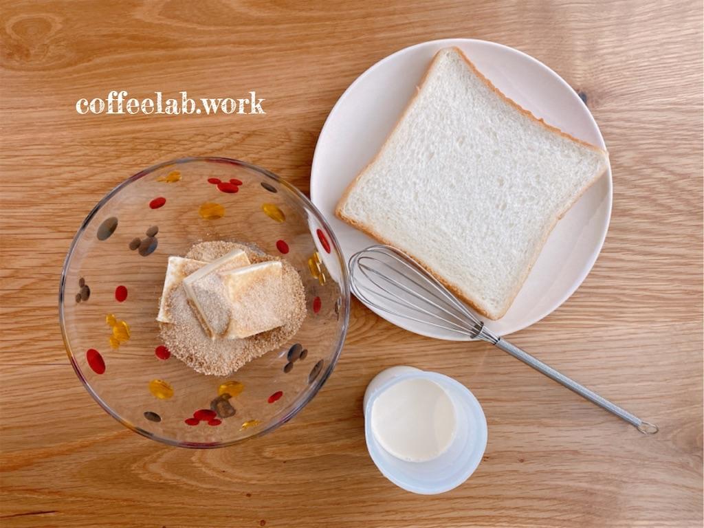 家事ヤロウ バスクチーズトースト