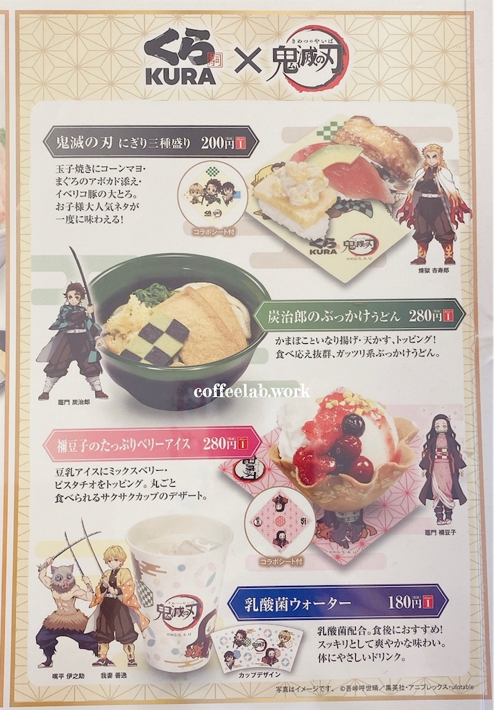 くら寿司×鬼滅の刃