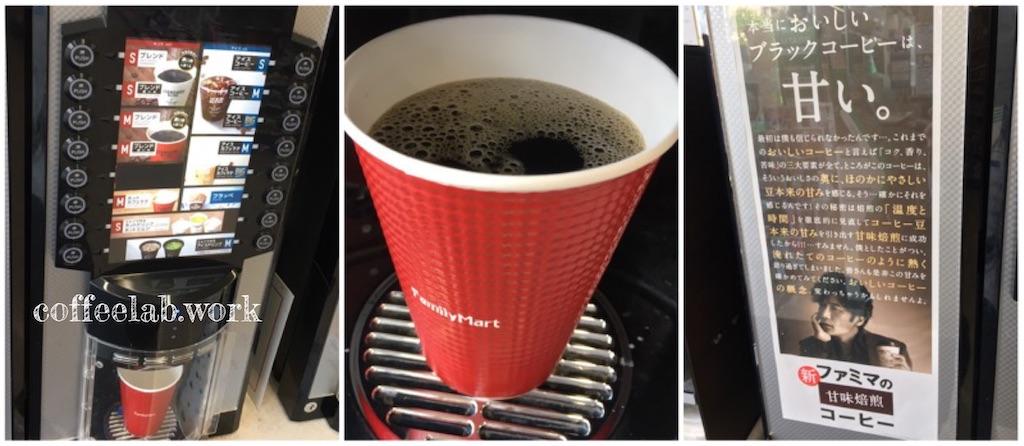 ファミカフェ 新甘味焙煎ブレンドコーヒー