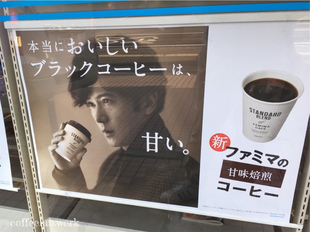 ファミリーマート 甘味焙煎コーヒー 稲垣五郎