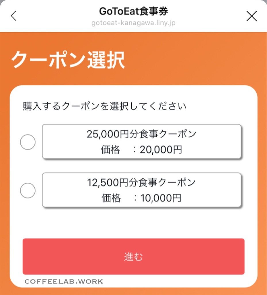 Go To Eat キャンペーン食事券