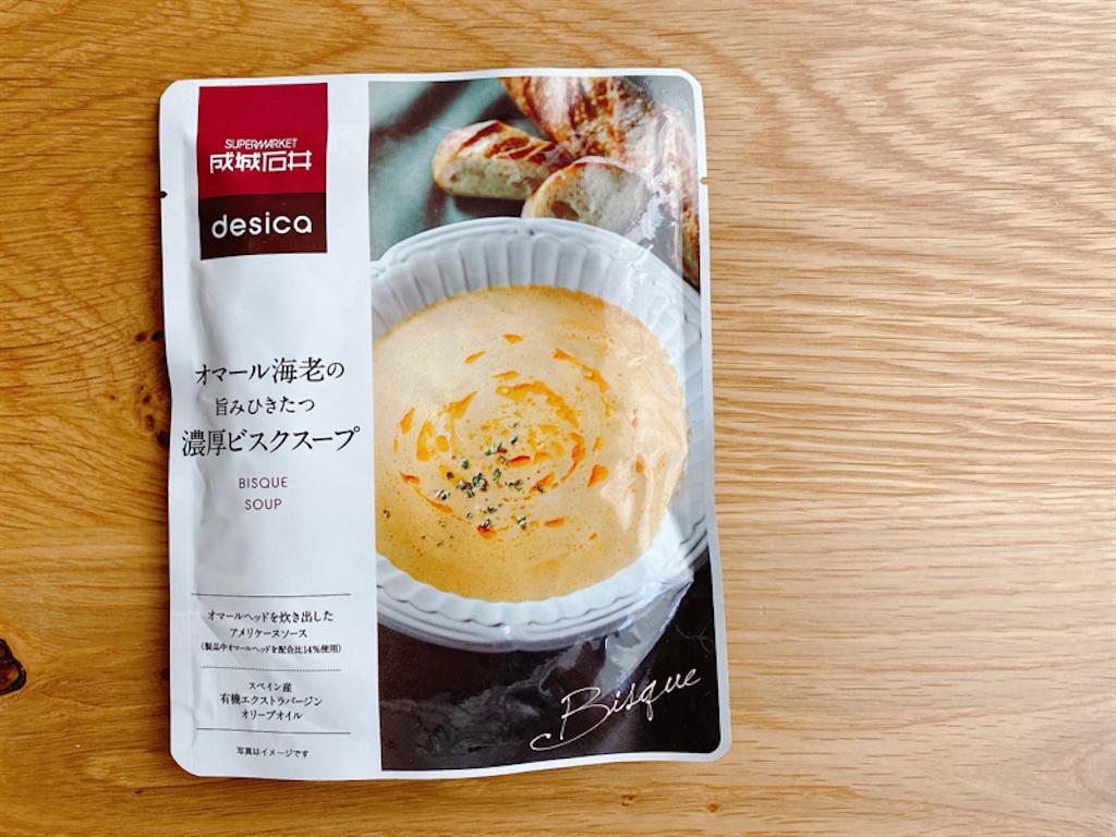成城石井desica オマール海老の旨みひきたつ濃厚ビスクスープ