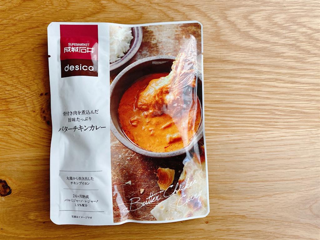 成城石井desica 骨付き肉を煮込んだ旨みたっぷりバターチキンカレー