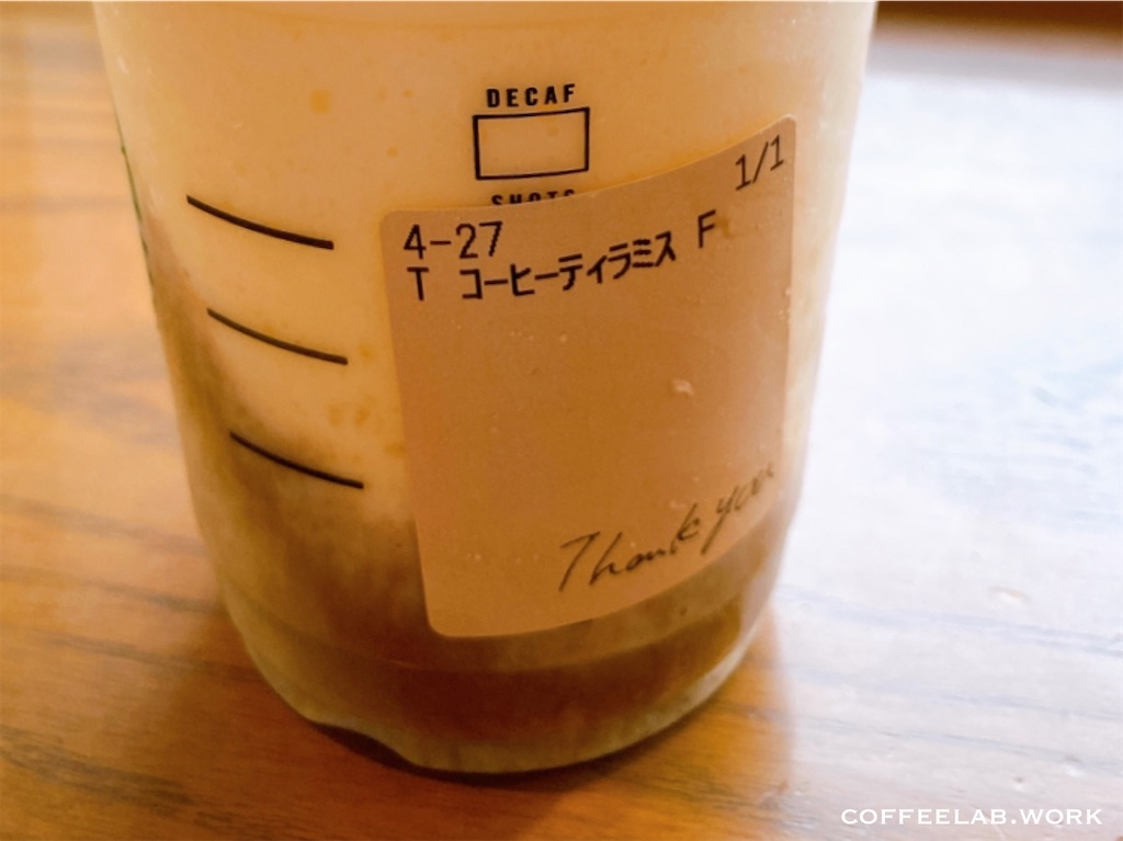 スターバックス コーヒーティラミスフラペチーノ