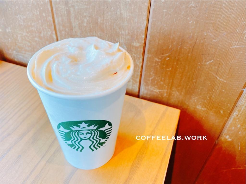 スターバックス コーヒー&クリームラテ