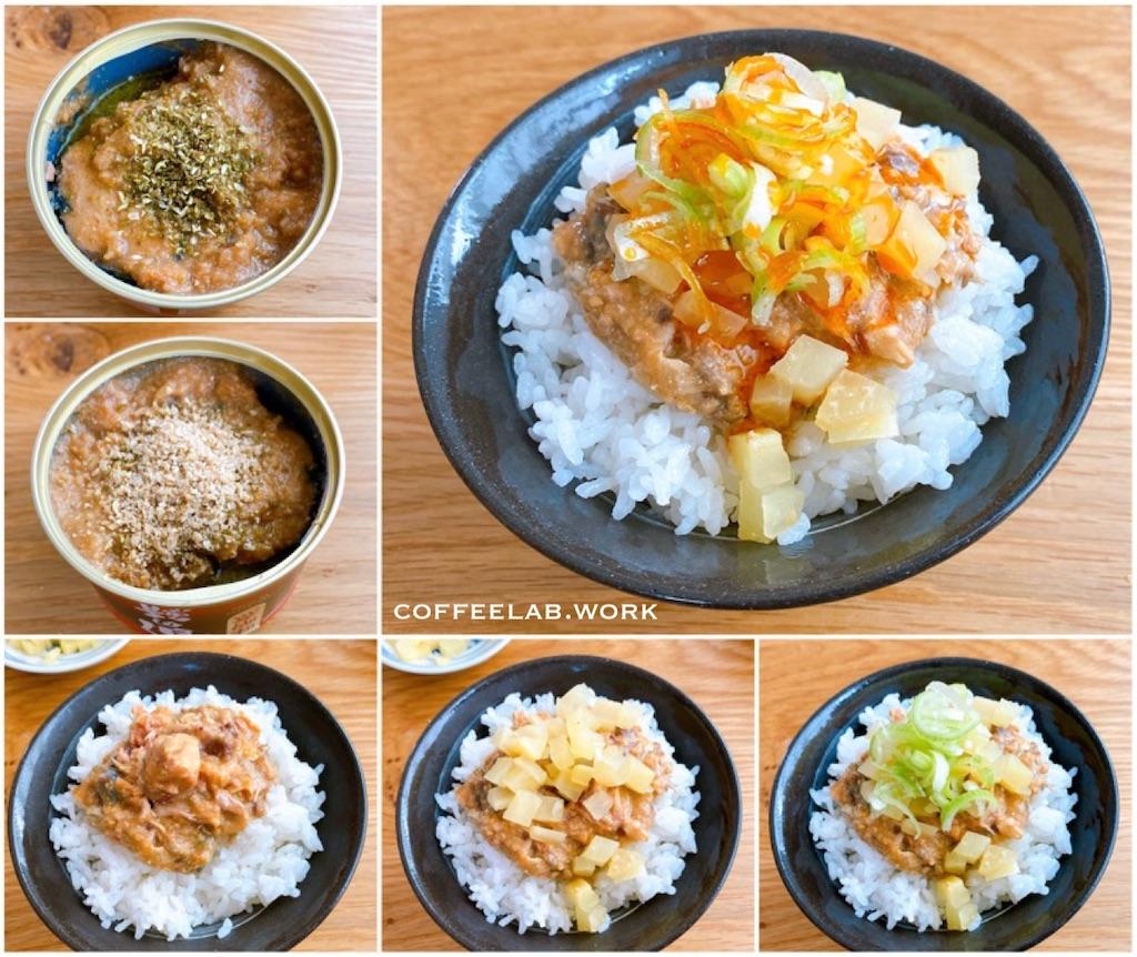 滝沢カレンのサバ味噌煮缶坦々風アレンジ