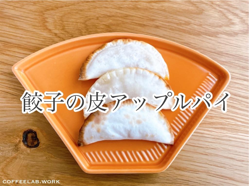 家事ヤロウ 餃子の皮アップルパイ