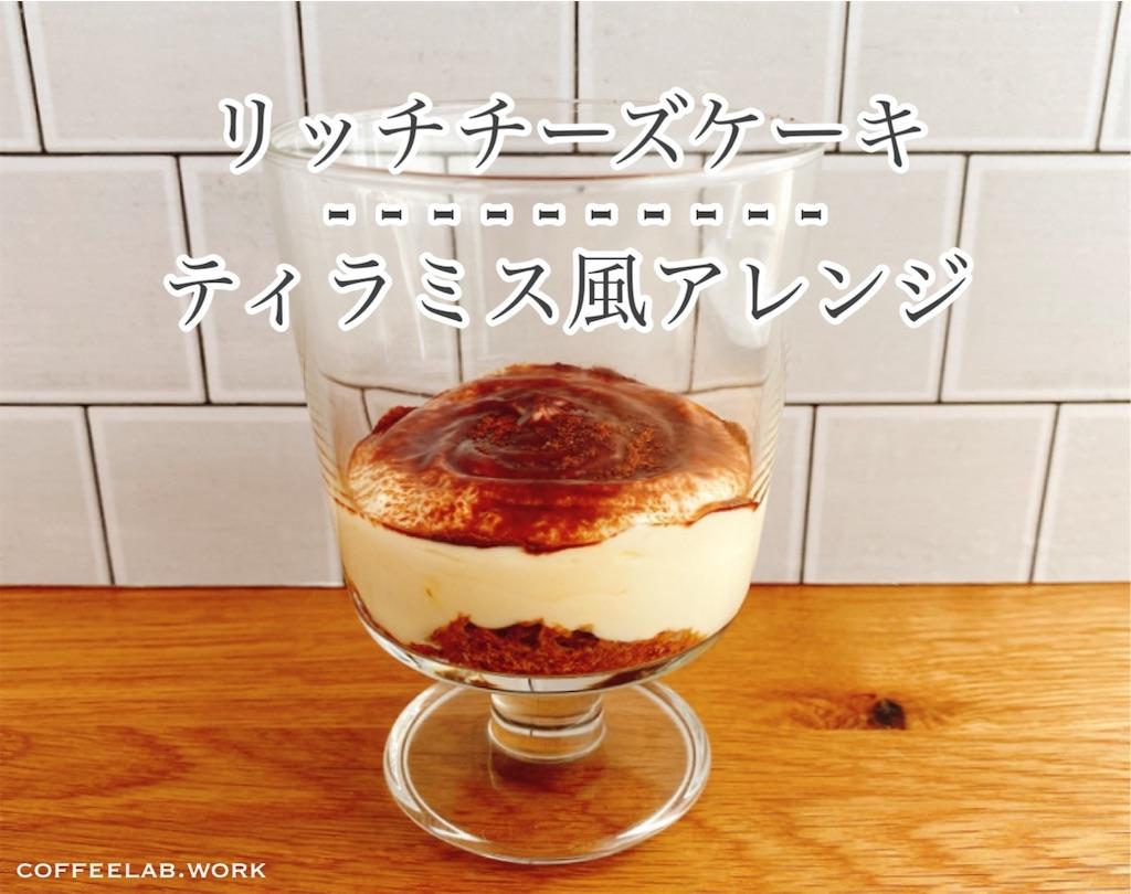 業務スーパーの人気商品 リッチチーズケーキのアレンジレシピ ティラミス風