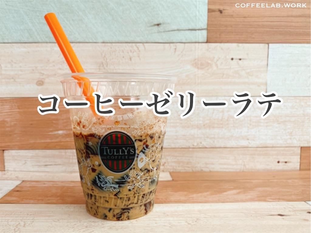 バリスタ世界チャンピオン直伝 コーヒーゼリーラテ