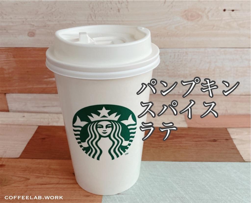 f:id:mrespresso:20210902000445j:image