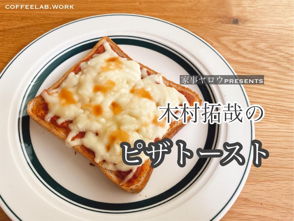 木村拓哉 特製ピザトースト