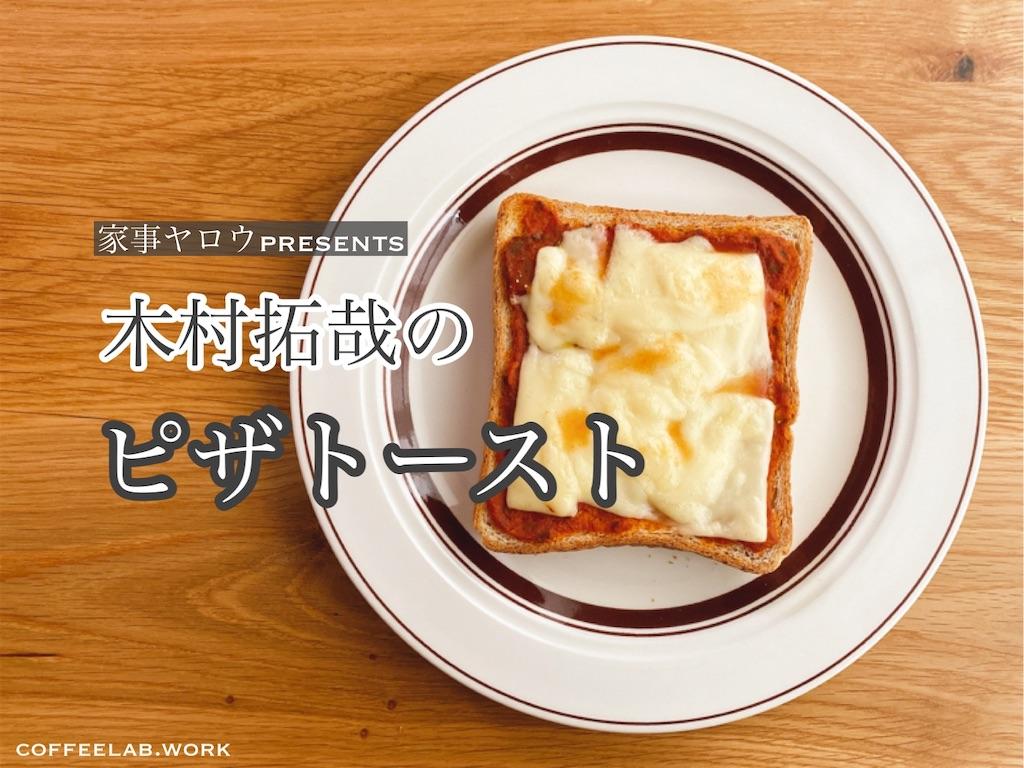家事ヤロウ 木村拓哉の特製ピザトースト