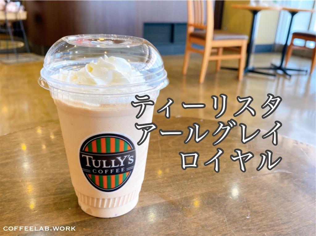 f:id:mrespresso:20210917000111j:image