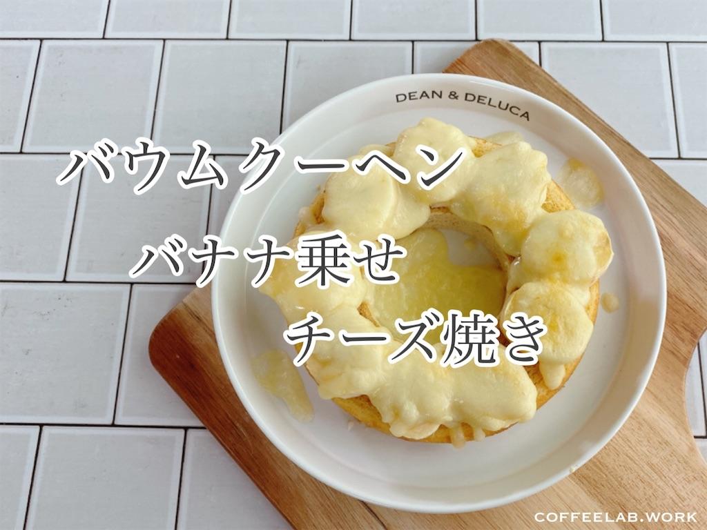 バウムクーヘンのバナナ乗せチーズ焼き