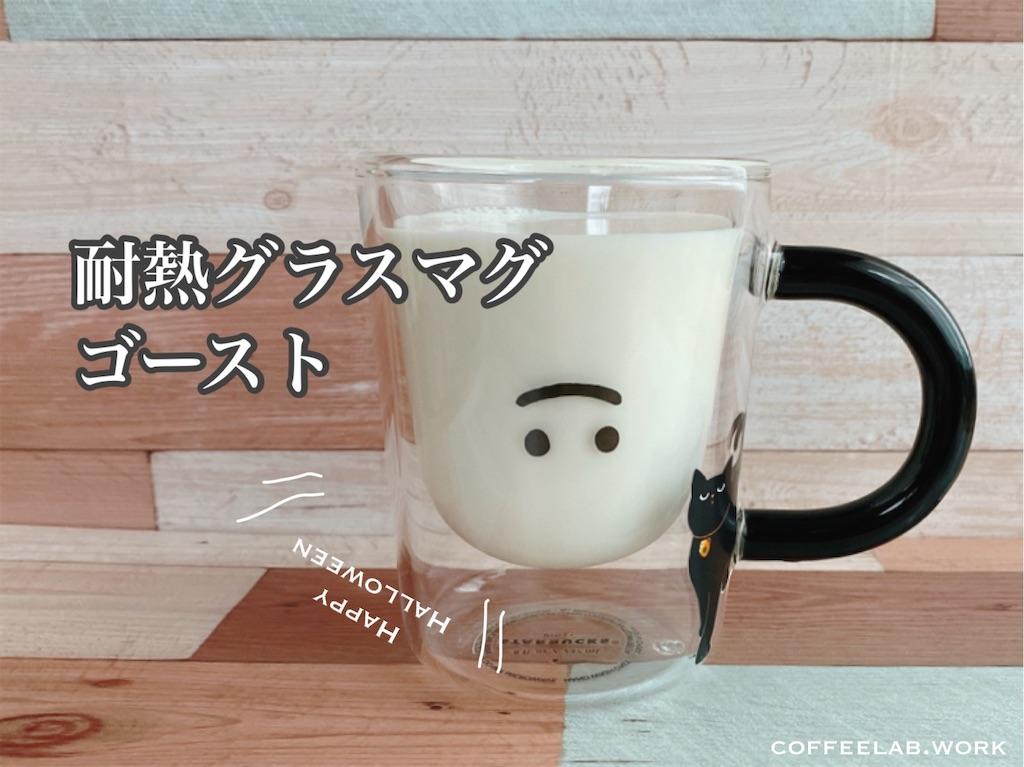 f:id:mrespresso:20211007132801j:image