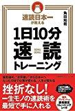 速読日本一が教える  1日10分速読トレーニング
