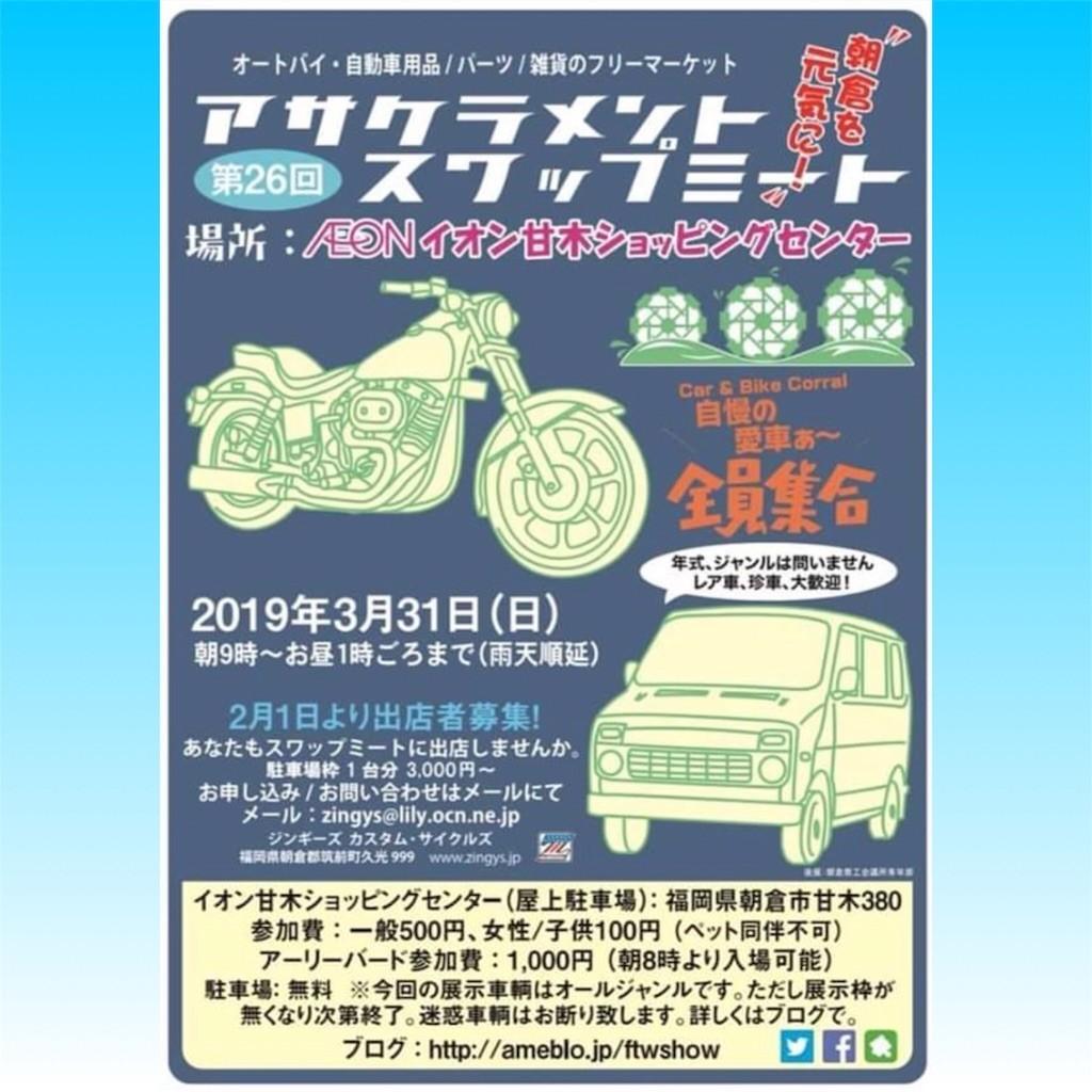 f:id:mrgyazawa:20190330173653j:image