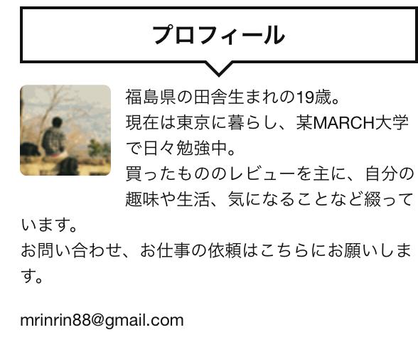 f:id:mrinrin92:20170522162614p:plain
