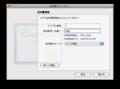 キーチェーンアクセスで証明書を作る手順-03