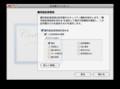 キーチェーンアクセスで証明書を作る手順-06