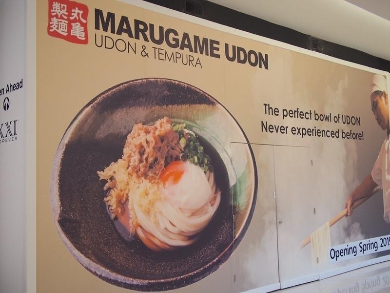丸亀製麺もうすぐオープンの看板