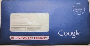 Googleからのお手紙