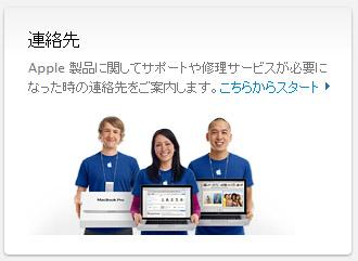 「iPadが絶不調!修理に出す」の巻~続編~