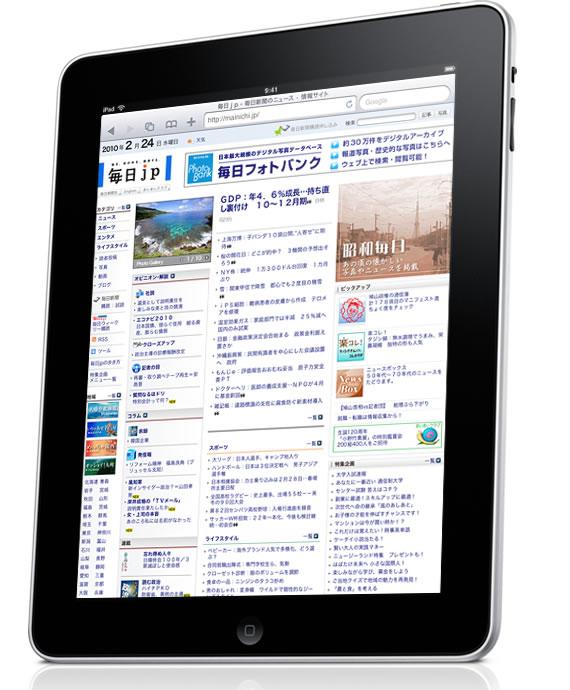 「iPadが絶不調!修理に出す」の巻