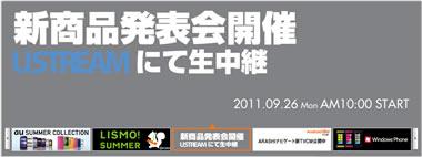 KDDI 新商品発表会。iPhone5は?!