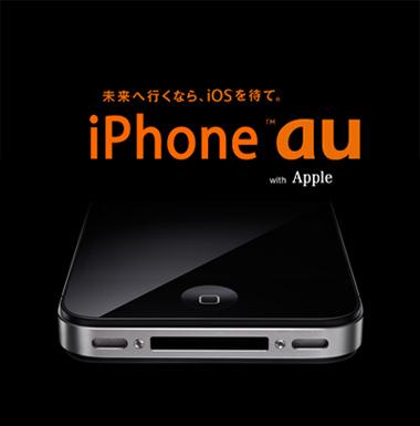 iPhone5の発表はある?SoftBank新商品発表会!