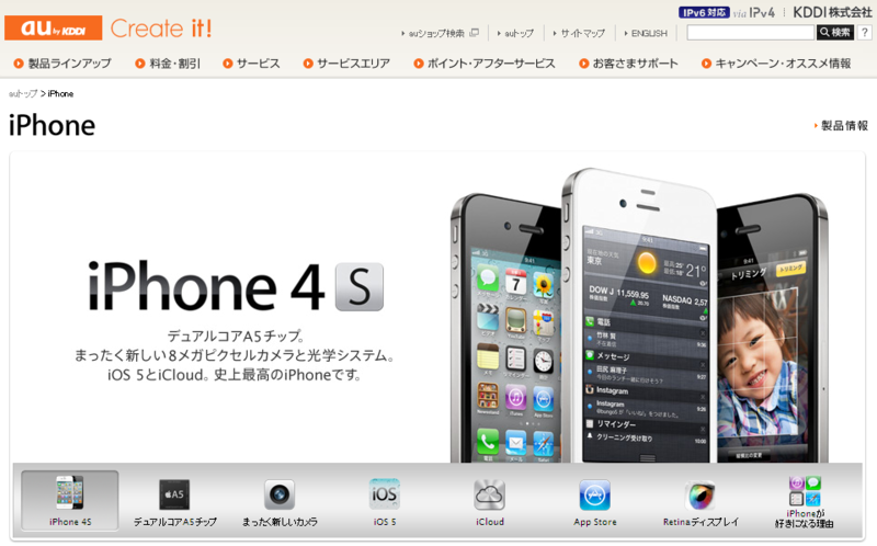 待ちに待ったiPhone4S!!